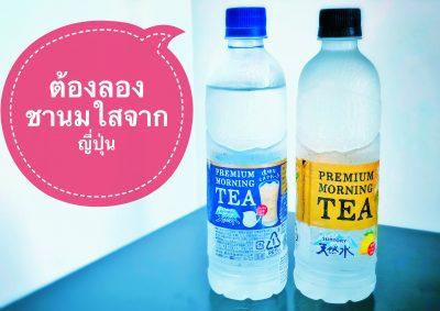 Suntory Premium Tea Singapore