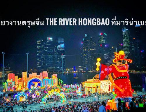 พาเที่ยวงานฉลองตรุษจีน The River Hongbao 2018 ที่อ่าวมาริน่าเบย์